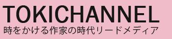 TOKICHANNEL