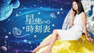 「星使い」の達人・海部舞さんに聞く、4月のベストな過ごし方