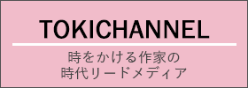 株式会社ダーナ10周年記念事業『TOKICHANNEL』始動!
