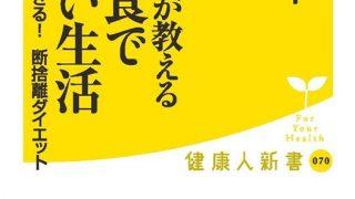 『沖縄の医師が教える1日1食で太らない生活』作家プロデュース80作品目の感謝報告