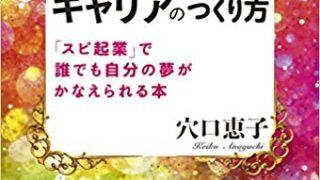 スピリチュアル・キャリアのつくり方 穴口恵子 著 廣済堂出版 刊
