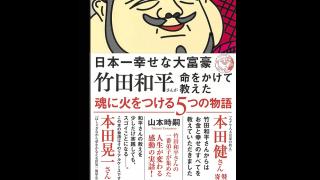 41歳の誕生日に初出版!日本一幸せな大富豪 竹田和平さんが命をかけて教えた 魂に火をつける5つの物語(愛称:たまもの)
