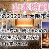 山本時嗣フェス 劇発®︎の2020 in 大阪市中央公会堂