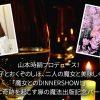 山本時嗣プロデュース! 穴口恵子とおくぞのしほ、二人の魔女と美味しく遊ぶ! 「魔女とのDINNERSHOW!」