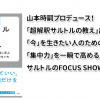 山本時嗣プロデュース! 「超解釈サルトルの教え」出版記念! 「今」を生きたい人のための「集中力」を一瞬で高める サルトルのFOCUS SHOW!