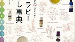 アロマセラピー使いこなし事典 池田明子 著 世界文化社 刊
