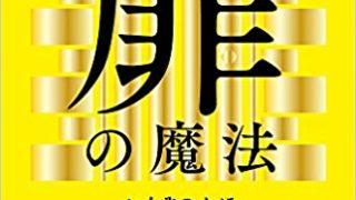 『人生に奇跡が起きる扉の魔法』おくぞのしほさん、作家デビューおめでとうございます!
