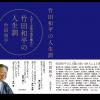 130社以上の大株主、日本一の個人投資家と呼ばれた竹田和平さんの志を受け継ぐ1周忌イベント