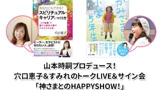 山本時嗣プロデュース!穴口恵子&すみれのトークLIVE&サイン会「神さまとのHAPPYSHOW!」