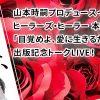 ヒーラーズ・ヒーラー 本郷綜海 最新刊「目覚めよ、愛に生きるために」出版記念トークLIVE!