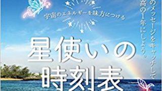 星使いの時刻表2018年-2019年 (海部舞 著 光文社 刊)