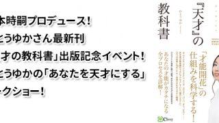山本時嗣プロデュース!かとうゆかさん最新刊「天才の教科書」出版記念イベント!かとうゆかの「あなたを天才にする」トークショー!