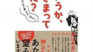 荒川祐二 最新刊『ていうか、神さまってなに?』Amazonキャンペーン☆