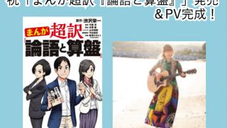 祝「まんが超訳『論語と算盤』」発売&PV完成!